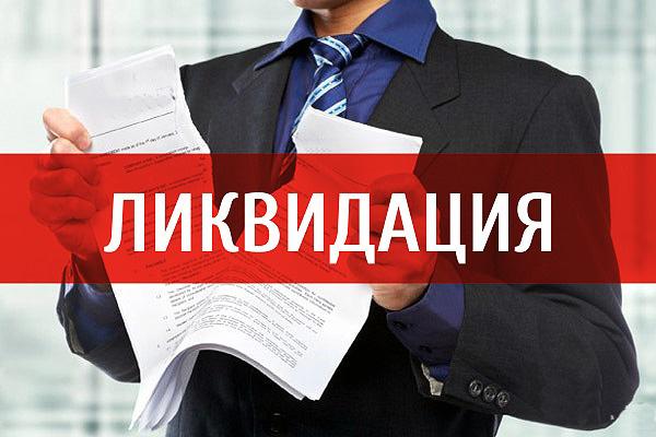 Ликвидация ООО и АО